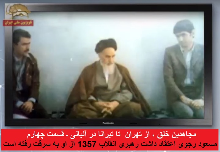 Mojahedin khalgh az Tehran ta tirana-4-Enghelab az man serghat shod2
