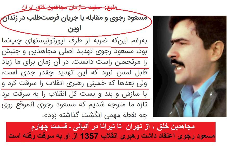 Mojahedin khalgh az Tehran ta tirana-4-Enghelab az man serghat shod3