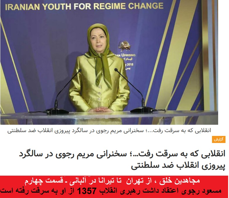 Mojahedin khalgh az Tehran ta tirana-4-Enghelab az man serghat shod4