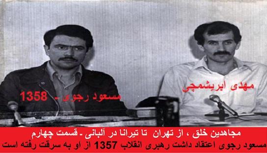 Mojahedin khalgh az Tehran ta tirana-4-Masoud Rajavi va Mehdi Abrishamchie