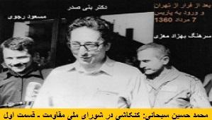 Kankashi-dar-shoraye-meli-moghawemat-Dr.Banisadr-Rajavi-Moezi-170-300