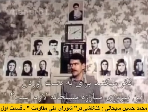 sobhani-Kankashi dar shoraye meli moghawemat--Rajavi-Jomhouri Eslami