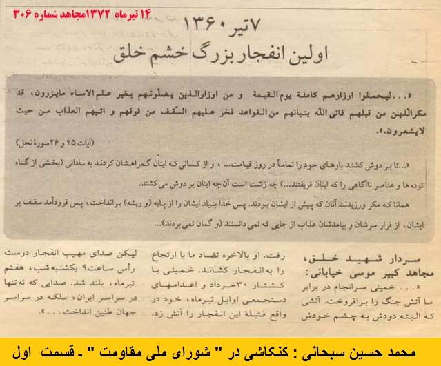 sobhani-kankashi dar shoraye meli oghavemat-Mojahedin_Khalq_Rajavi_Cult_Terrorism_1980_Tehran_17