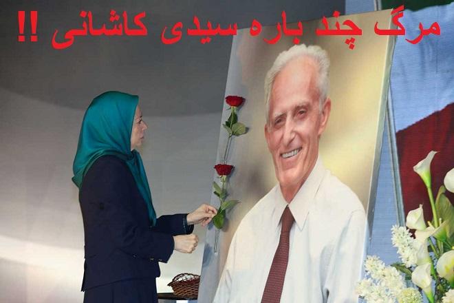 Maryam-Rajavi- Seyedi kashani