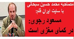Sobhani-Mohammad-Rajavi-komaye-maghzi-300-160