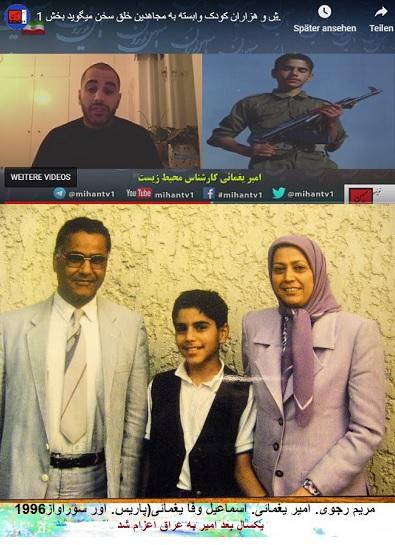 Koudakan Khakestari-Amir va Esmaeel vafa-Maryam Rajaviaryam 2