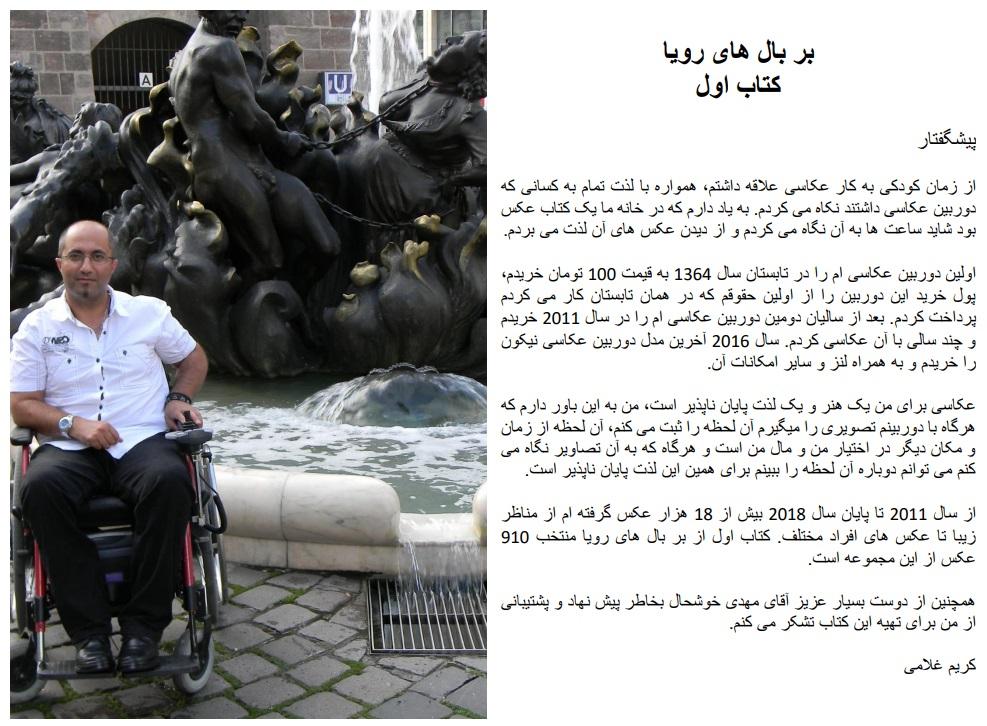 Ketab-Karim Gholami 1