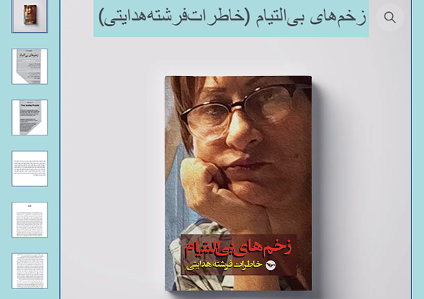 Ketab-Zakhm_Bi_eltiyam_1