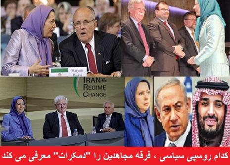 Rajavi-Kodam Ruspi siyasi rajavi ra demokrat moarefi mikonad