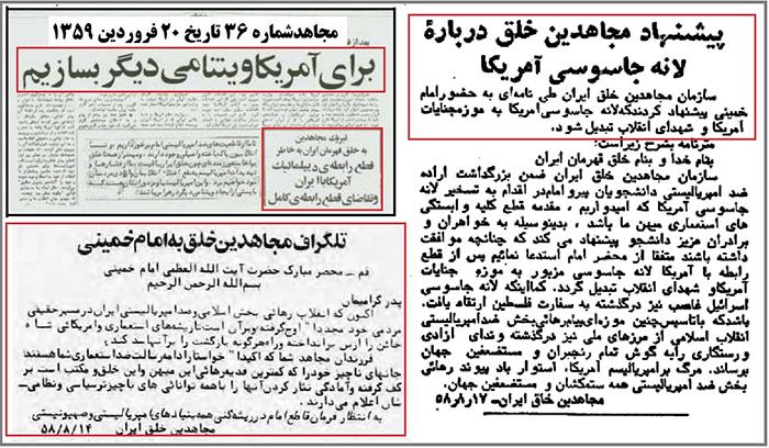 Rajavi-Mojahed-sefarat Amerika