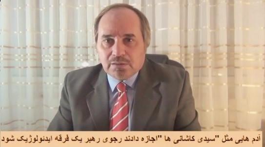 مریم رجوی ـ محمد حسین سبحانی
