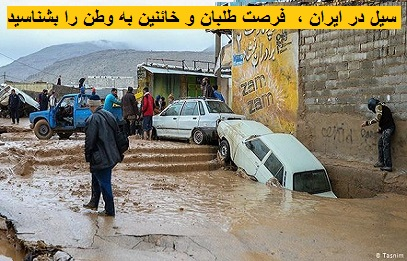 Iran-seylab260-410