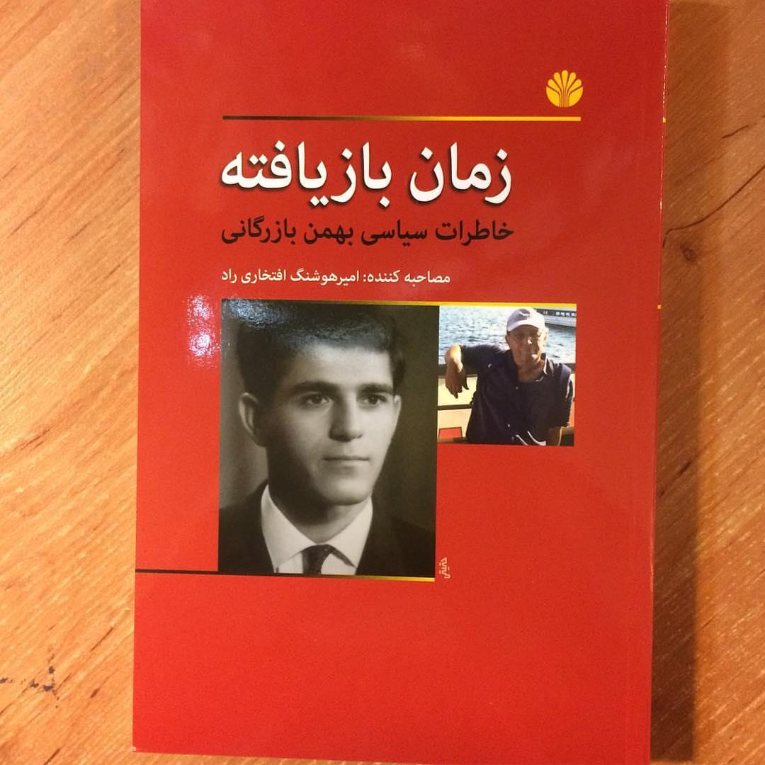 Ketab-Bahman Bazargani-Zamane Bazyafte