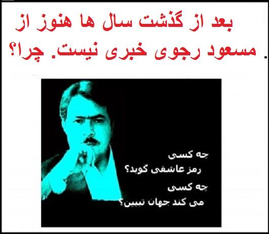 Rajavi-marhoum