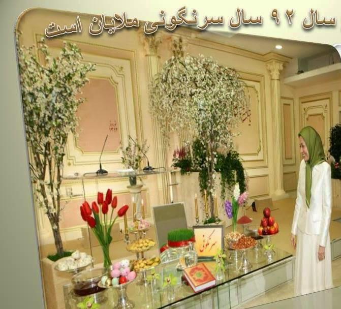Maryam Rajavi- Sekt MEK