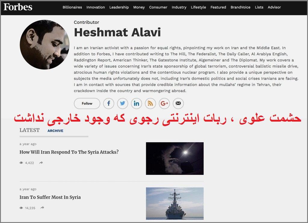 Roubat Interneti Rajavi-VOA-Heshmat-Alavi-MEK-1-1024x741