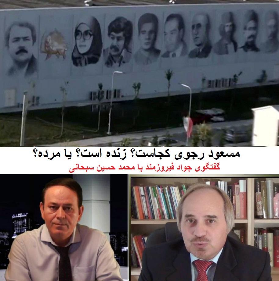 Massoud Rajavi Zende ast ya morde