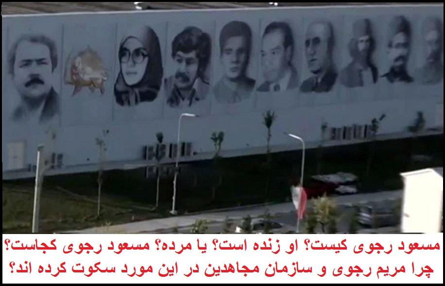 Masoud-Rajavi kist Zende-ast-ya-morde -Sobhani-Firouzmand