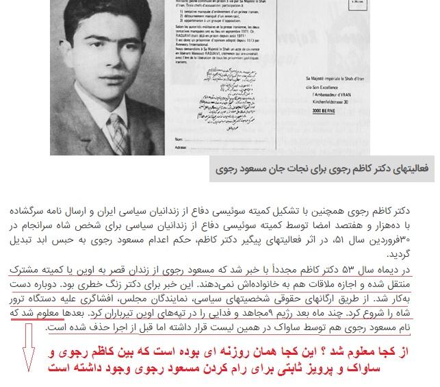 Masoud Rajavi kist