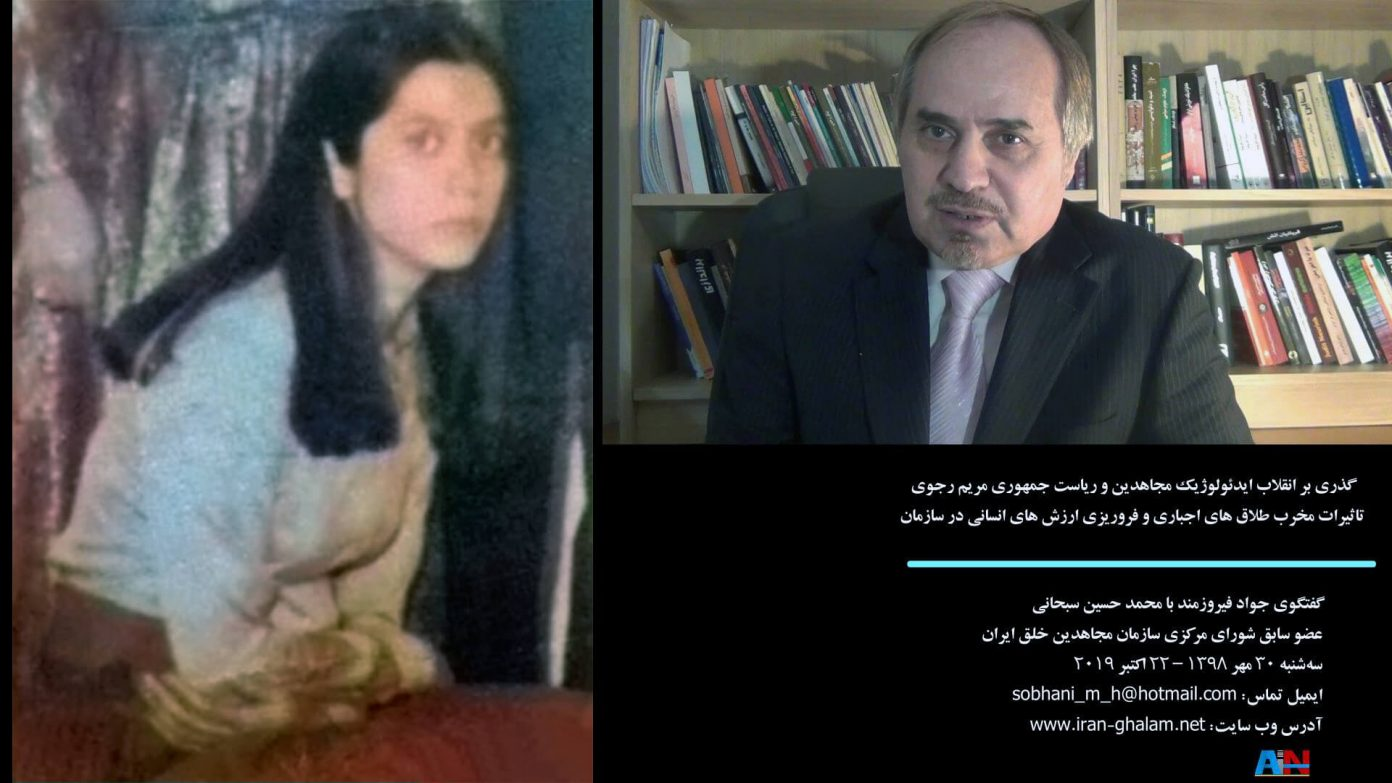Sobhani-Firouzmand-Maryam Rajavi-Enghelan Ideolojik1