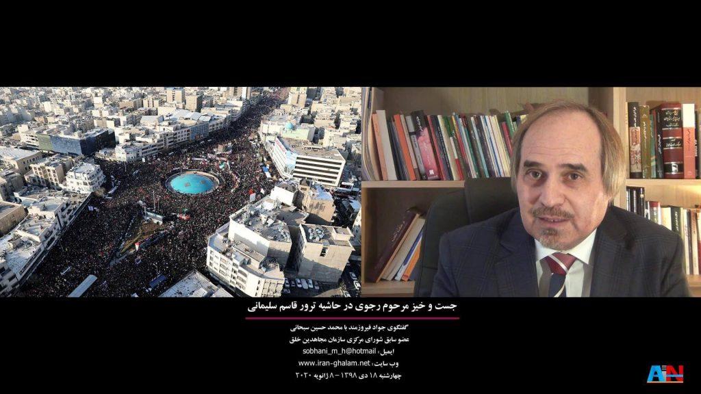 Sobhani-Firouzmadn- Rajavi- Teror Ghasem soleymani be dastour teramp 2- 08.01.2019