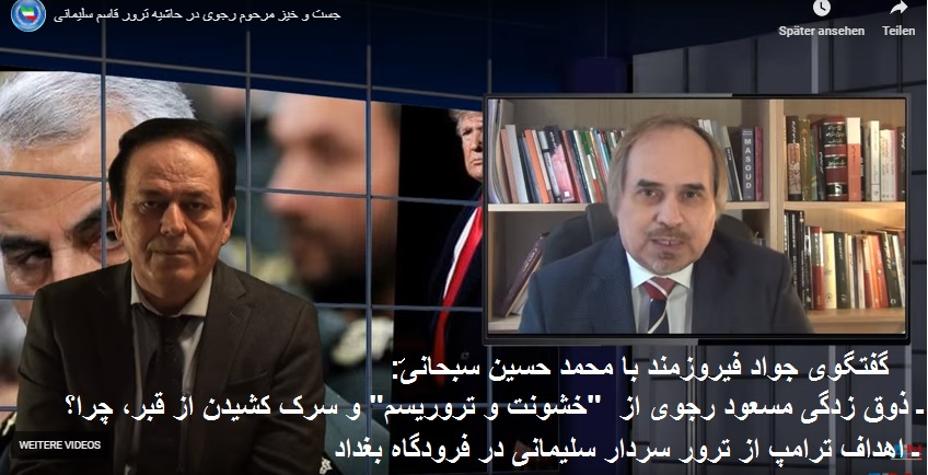 sobhani-Firouzmand- teror ghasem soleymani- USA-Trump