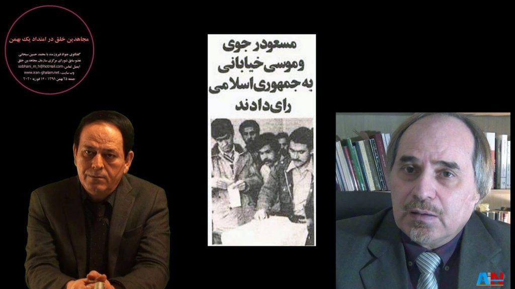 Sobhani-Firouzmand-19 Bahman 1360