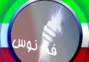 Fanoos logo