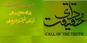 Nedaye-Haghighat-logo