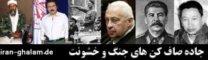Rajavi-benladan-Hitler-sharon-Stalin-pollpot2